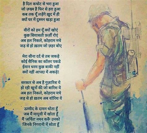 Pin by rathoreshivani22 on Wallpaper | Indian army quotes