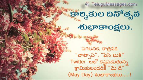 Funny May Day Wishes in Telugu - Good Morning Quotes, Jokes